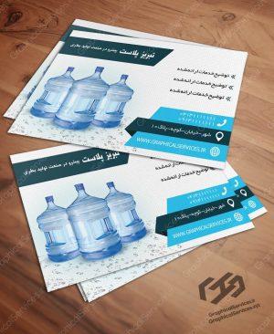 کارت ویزیت لایه باز تولید بطری های پلاستیکی