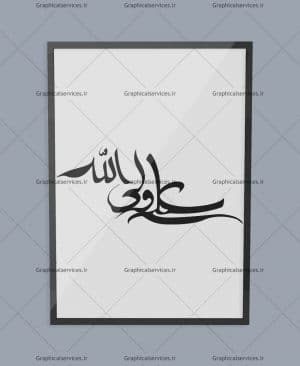 فایل وکتور و بدون پس زمینه با اسم مبارک علی (ع)